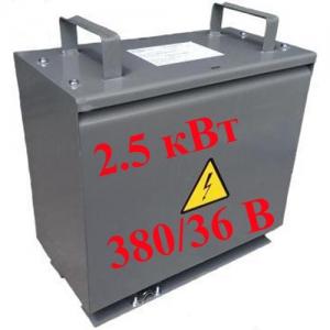 ТСЗИ-2,5-380/36-УХЛ2